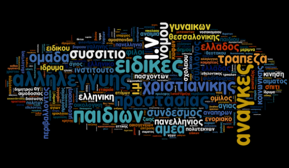 More than 2,000 NGOs in Greece