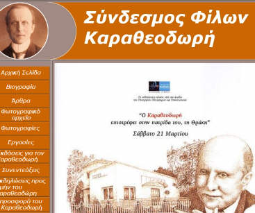 Constantin Caratheodory museum opens in Greece