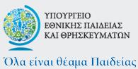 no money to fund the Greek School Network support