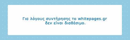 Για λόγους συντήρησης το whitepages.gr δεν είναι διαθέσιμο