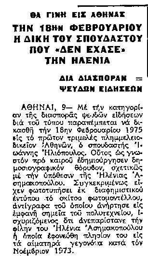 Εφημερίδα Μακεδονία, 10-01-1975