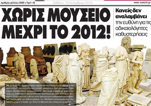 Heraklion Archaeological Museum not to open before 2012