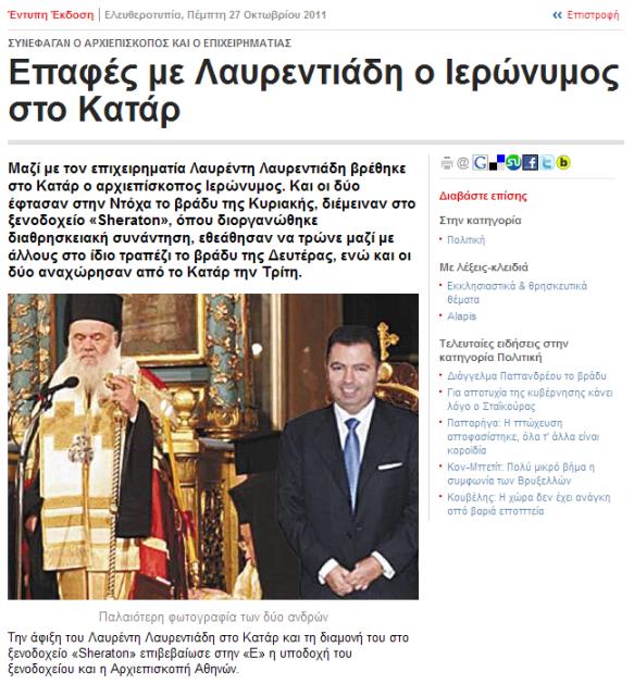 Επαφές με Λαυρεντιάδη ο Ιερώνυμος στο Κατάρ - Πολιτική - Ελευθεροτυπία_1319711929630