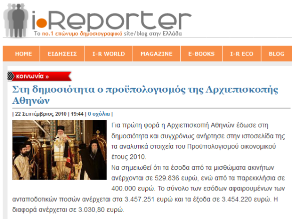 i-Reporter- Στη δημοσιότητα ο προϋπολογισμός της Αρχιεπισκοπής Αθηνών_1319711843432