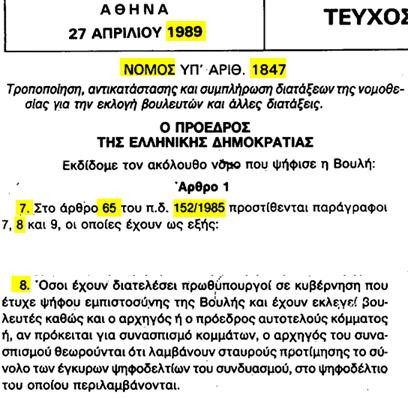 Παράγραφος 7, Άρθρο 1, N1847/1989