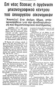 Εφ. Μακεδονία, 17-11-1978